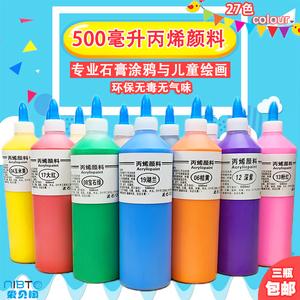 丙烯颜料500ml大瓶套装儿童彩绘石膏涂鸦diy墙绘流体画手绘石头画