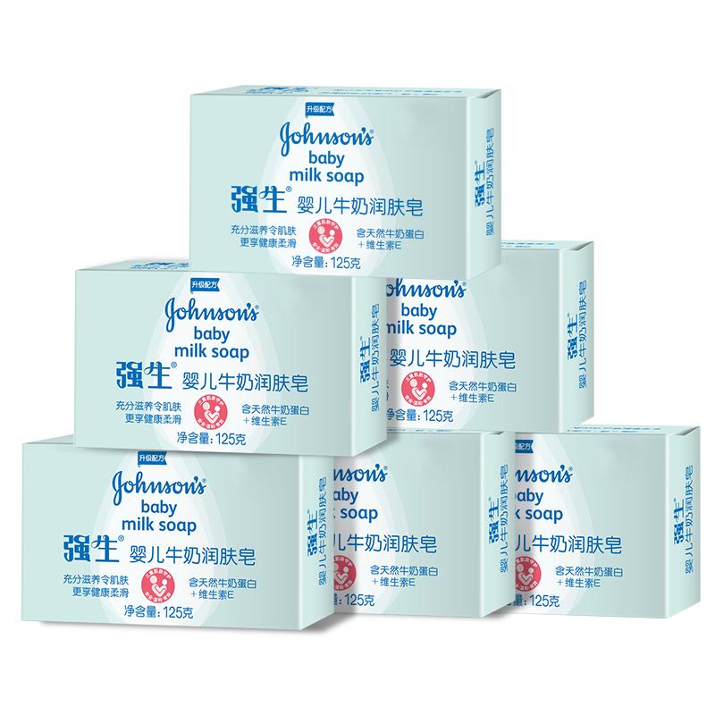 強生嬰兒牛奶潤膚皂125g*6塊 寶寶兒童洗手洗臉沐浴洗澡香皂