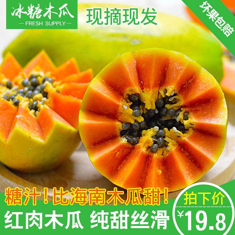 现摘现发广东湛江红心木瓜当季青皮红心牛奶新鲜水果木瓜5斤包邮