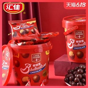汇佳麦丽素桶装夹心巧克力豆儿童怀旧独立糖果小包装(代可可脂)