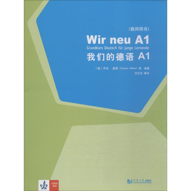 我们的德语 A1 教师用书 (德)乔治·莫塔(Giorgio Motta) 等 德语文教 同济大学出版社 正版畅销图书籍我们的德语A1教师用书