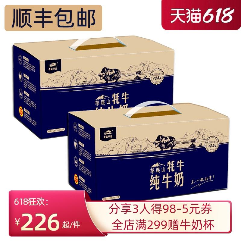 顺丰青藏祁莲祁连山牦牛纯牛奶儿童常温学生250ml*12盒*2整箱零食