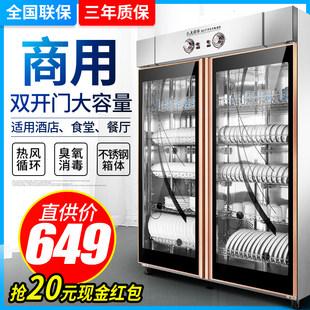 商用消毒柜双门立式大容量热风循环餐具消毒碗柜食堂不锈钢保洁柜