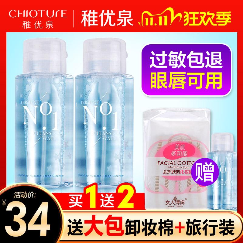 稚优泉酵素卸妆水按压瓶式脸三合一