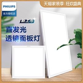 飞利浦集成吊顶灯led平板灯厨房卫生间吸顶灯铝扣板嵌入式300*600
