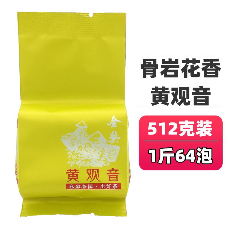 古郎苑黄观音武夷山岩茶105小品种花香大红袍清香型乌龙茶叶500克