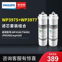 飛利浦凈水器濾芯WP3975+WP3977套裝原廠適用WP4160/WP4186/TM400