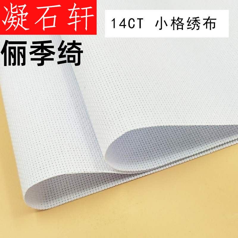 十字绣绣布14ct小格可做鞋垫布料白色2股线面料