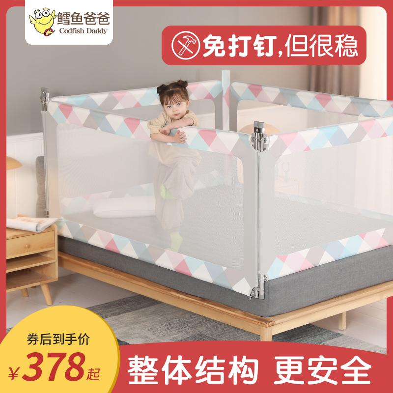 鳕鱼爸爸床围栏床围婴儿护栏防摔床护栏儿童防护栏挡板宝宝防掉床