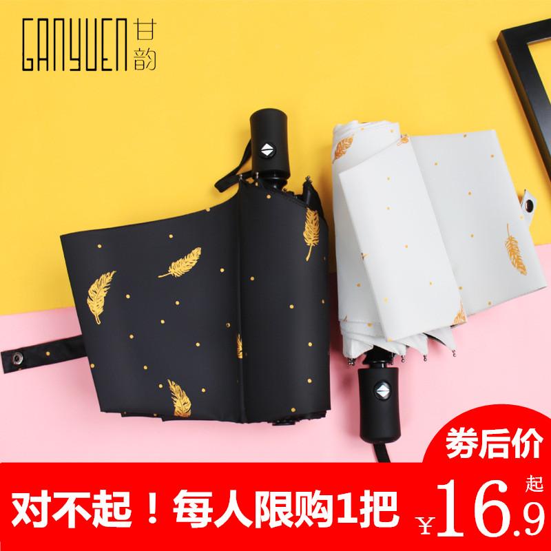 男女全自动2019新款晴雨两用太阳伞