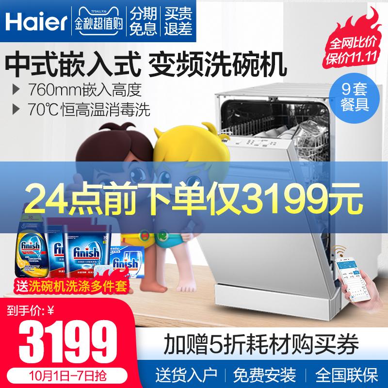 Haier/海尔 洗碗机全自动家用嵌入式独立式9套智能WIFI 可8套台式热销2件假一赔三