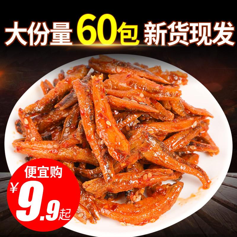 五味格香辣小魚仔60包 湖南特產即食零食小吃散裝小魚干休閑食品