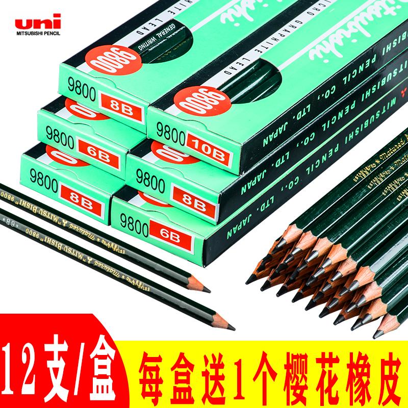 正品三菱铅笔9800 绘图素描铅笔 绘画三棱铅笔日本uni木头铅笔12支 铁盒套装学生美术专用HB2H2B4B6B8B多灰度