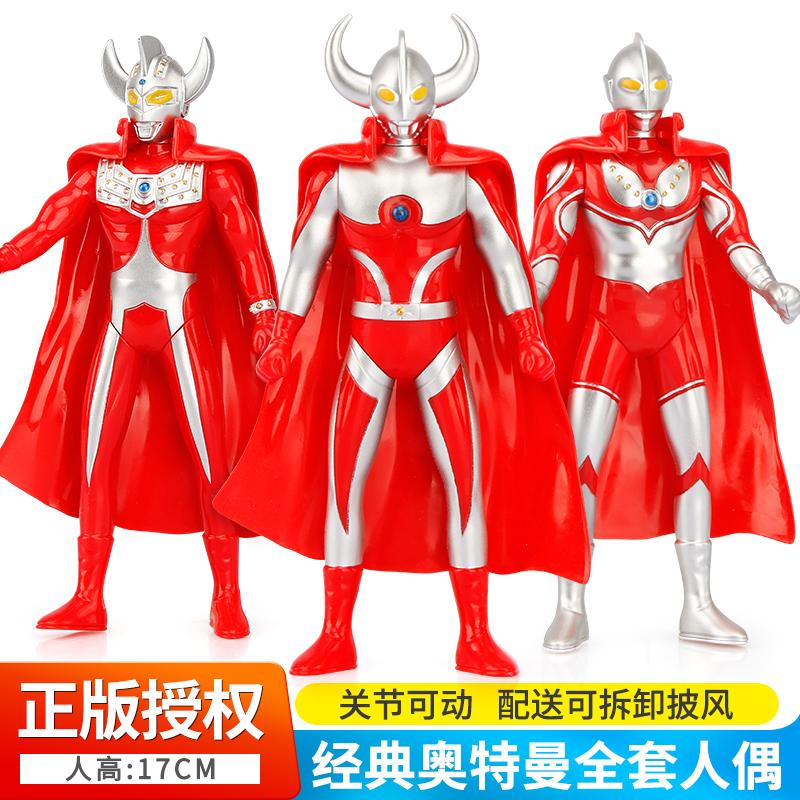 奥特曼佐菲玩具胶囊正版套装儿童超人变形泰罗赛文手办模型小男孩限4000张券