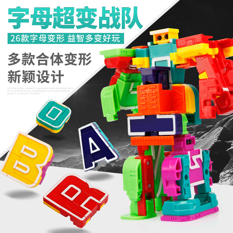 字母金刚合体益智机器人变形玩具券后35.00元