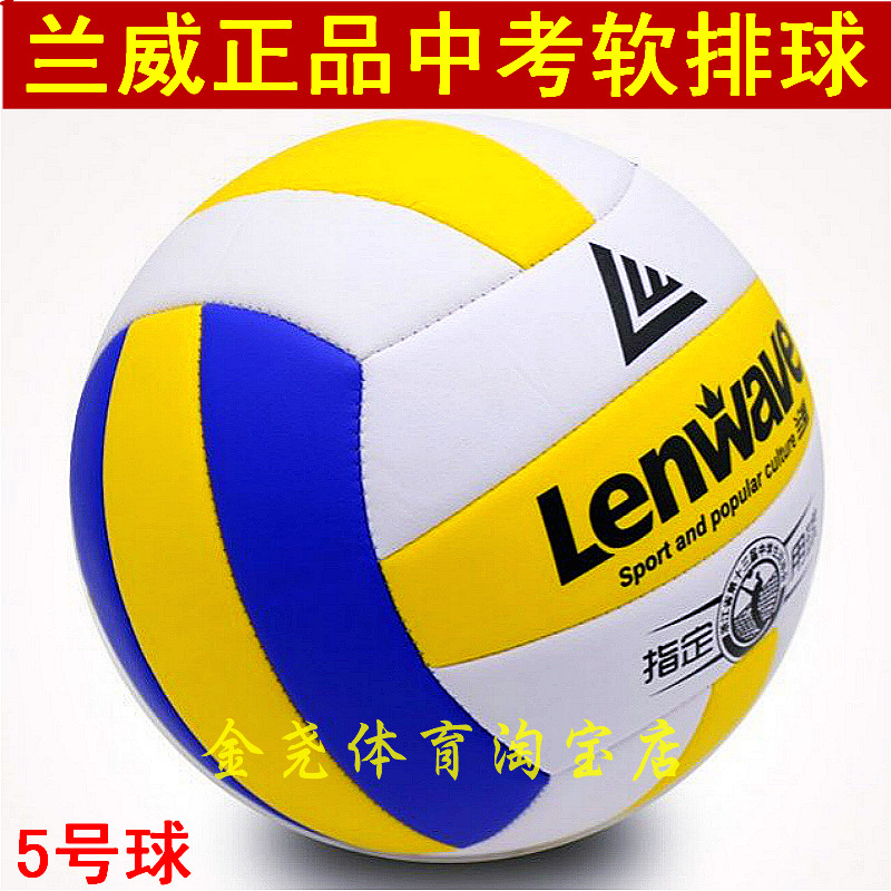 Junior high school students physical examination training soft volleyball Lanwei inflatable volleyball