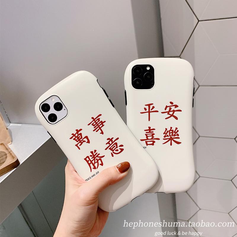 平安喜乐苹果11pro max文字手机壳(用40元券)