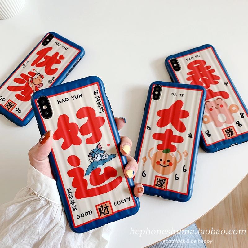 好运暴富大吉卡通iPhone11 Pro Max xs max苹果X手机壳8/7券后18.00元
