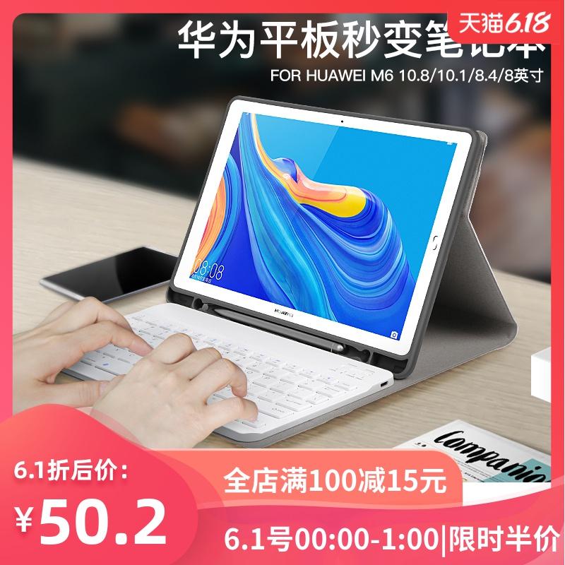 华为平板键盘保护套matepad10.4pro10.8英寸m6高能版8.4m5青春版10.1磁吸皮套带笔槽防摔软硅胶外壳