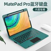 【新品首发】华为平板matepadpro键盘一体式10.8英寸matepad保护套带触控板笔槽无线蓝牙键盘简约智能皮套pro