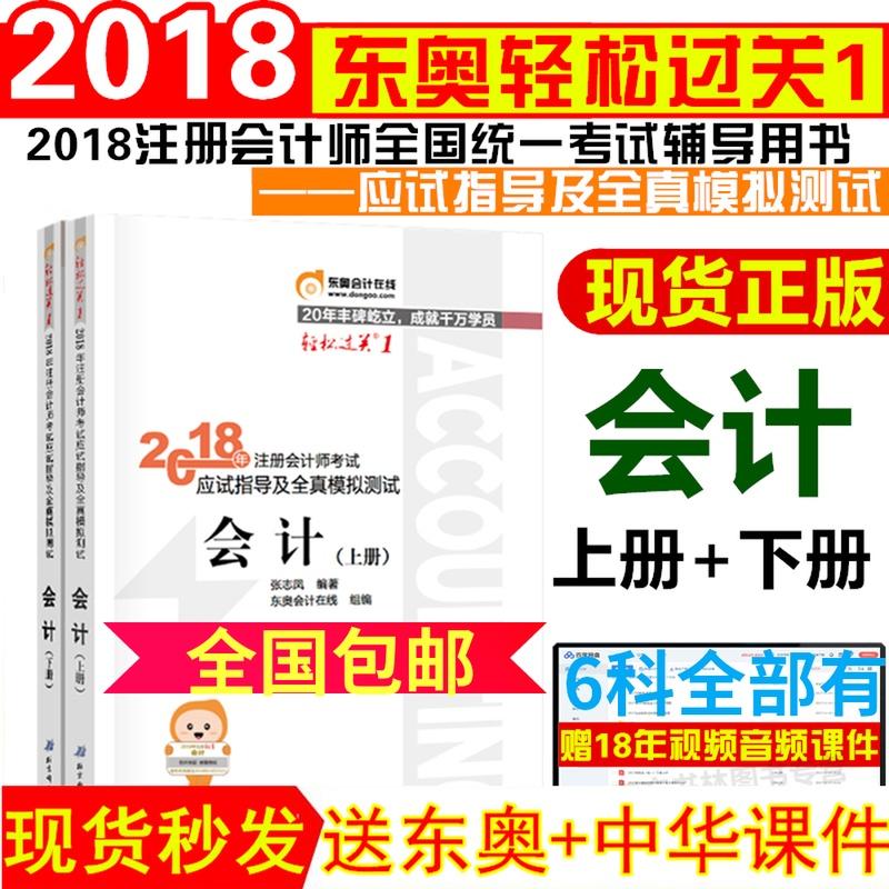 Восточная Олимпиада легко пройдет в записке 2018 года 1 полностью Китайский сертифицированный публичный бухгалтер Учебное пособие CPA Lite - Учет