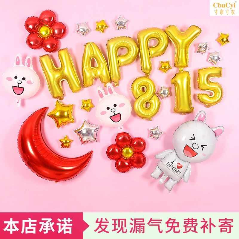 中秋节国庆节主题背景墙装饰门店庆场景商场布置用品铝膜气球套餐
