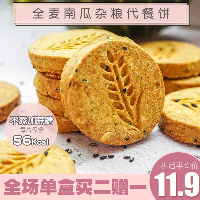 卡芙莉南瓜粗粮低代餐高饱腹饼干零食热量卡脂糖全麦饼干五谷杂粮