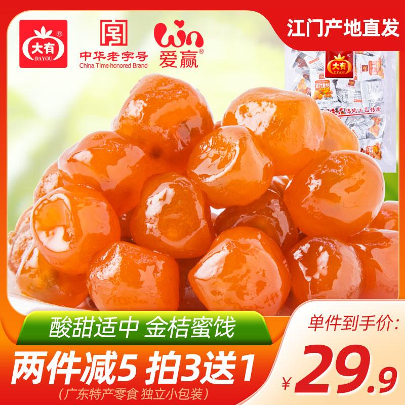 广东大有凉果蜜汁金桔500g袋装江门特产金桔干蜜饯果脯小吃零食