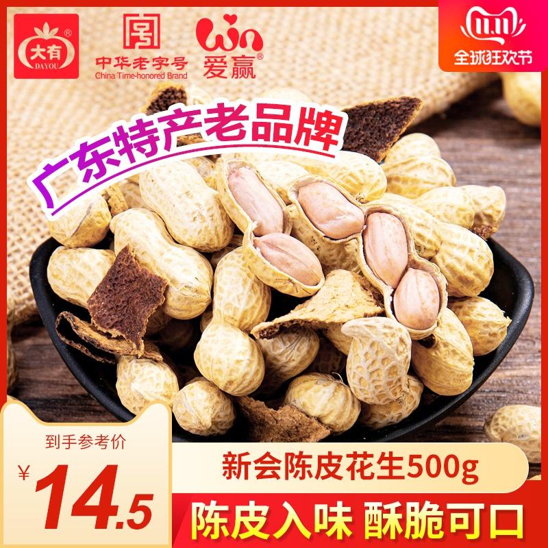 大有陈皮花生500g广东江门新会特产咸干花生零食水煮干花生带壳