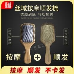 丝域楠竹按摩梳 养发馆正品 大板梳 新款梳子  气囊梳子 头皮按摩