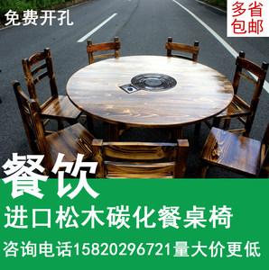 餐饮仿古餐桌椅组合松木农家乐木桶饭火锅店酒楼农庄碳化桌椅实木