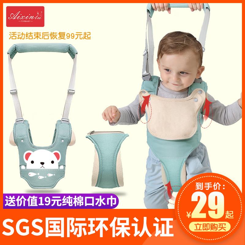 宝宝学步带防勒婴幼儿童学走路护腰型防摔神器两用婴儿牵引绳夏季