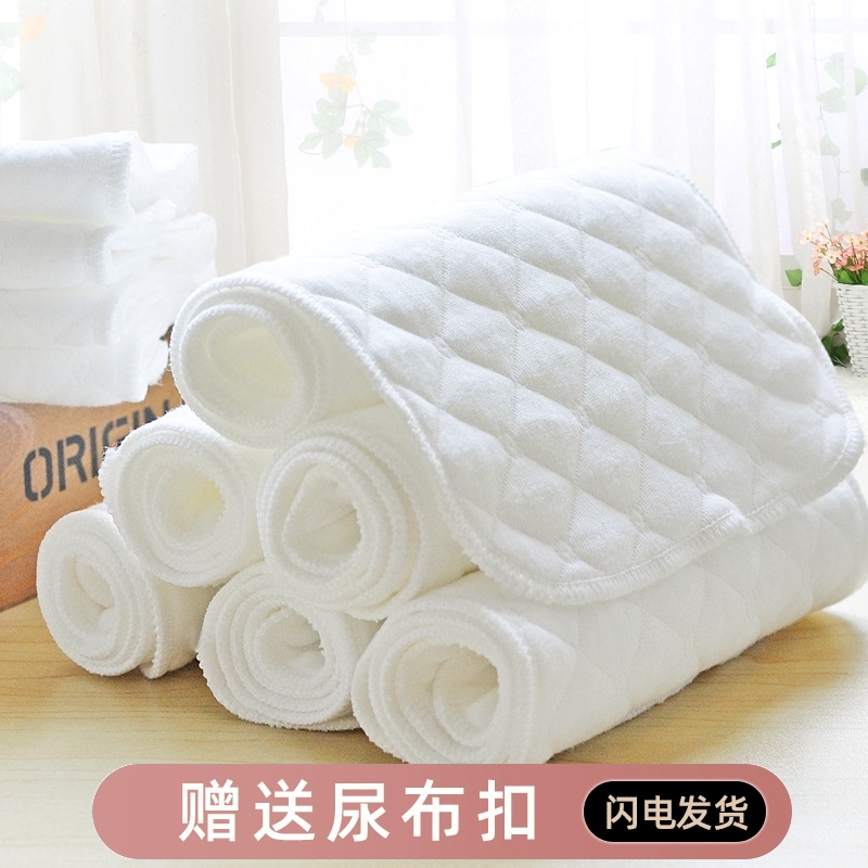 Su Xiaomian baby cotton diapers newborn supplies breathable and water-absorbable washable cotton diapers baby urine meson