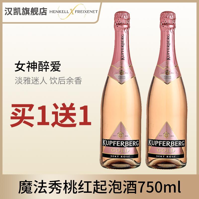 德国原瓶进口红酒汉凯魔法秀桃红起泡酒玫瑰红气泡