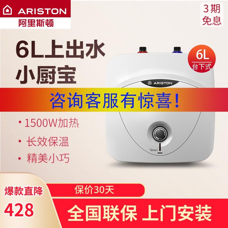 Водонагреватели для кухни Артикул 576110528790