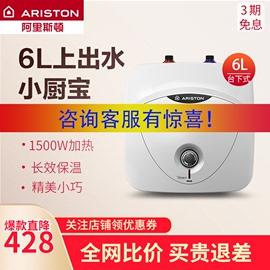 ARISTON/阿里斯顿 AN6BE1.5 小厨宝储水式厨房宝电热水器上出水6L