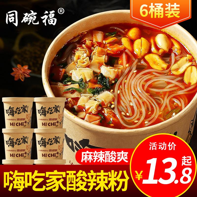 酸辣粉 嗨吃 家6桶装正品海吃螺蛳粉方便面重庆正宗速食粉丝米线