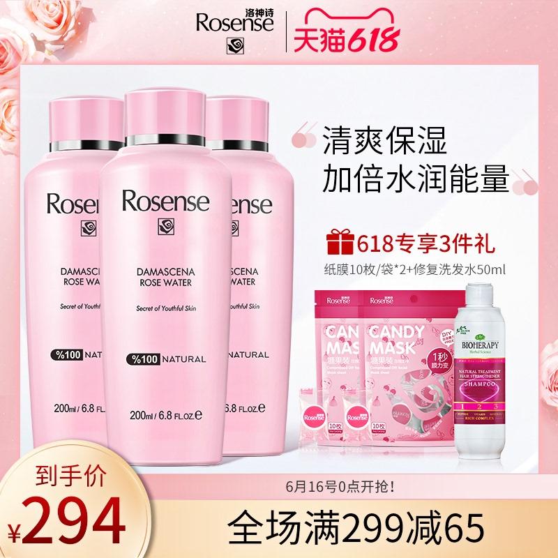 Rosense/洛神诗玫瑰纯露 补水保湿去黄提亮肤色花瓣水200ml*3