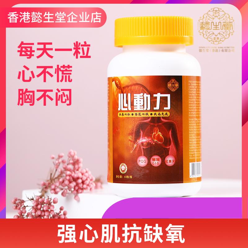 香港懿生堂心动力胶囊辅酶Q10心脏保健红景天抗高反西藏旅游常备