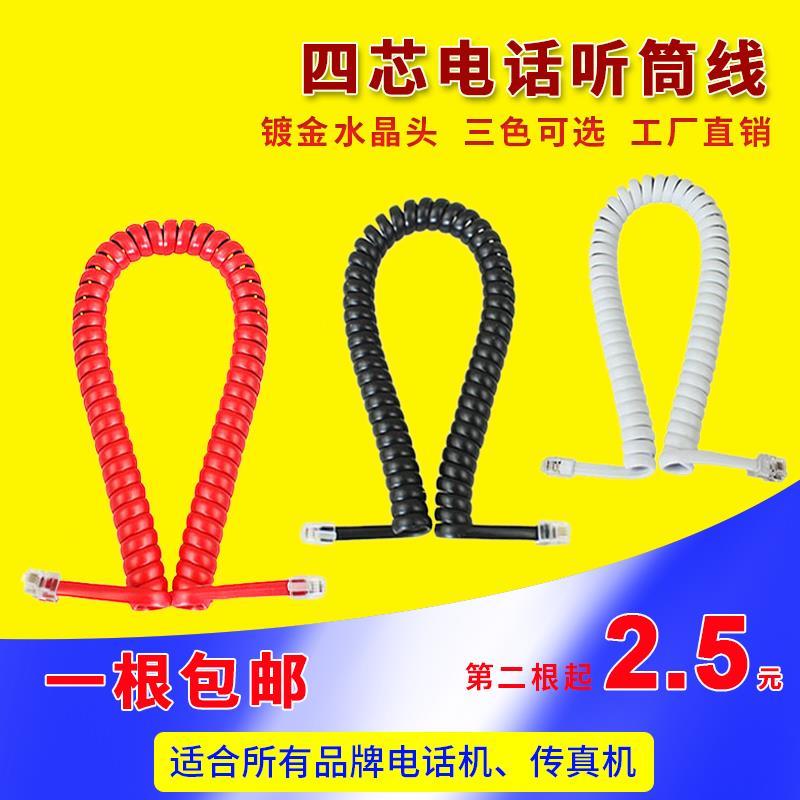 四芯手柄线手柄卷曲线听筒螺旋线座机线4芯手柄话筒弹簧电话线