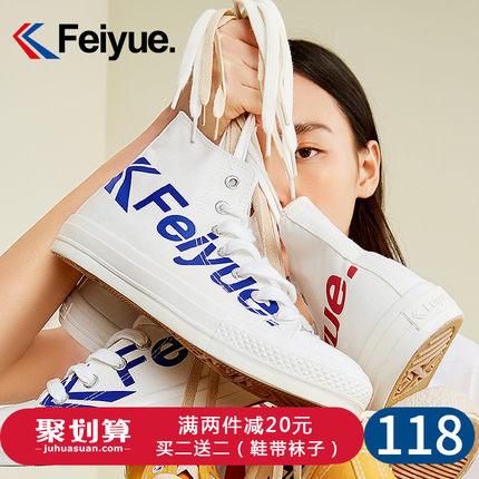飞跃高帮帆布鞋女大logo字母版小白鞋学生情侣潮鞋运动休闲板鞋男