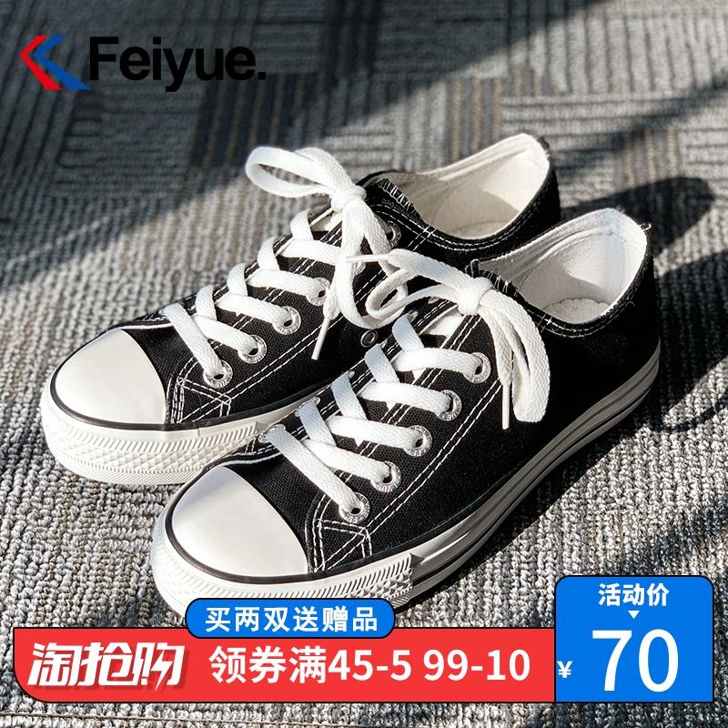 feiyue/飞跃帆布鞋女基础款2019秋季低帮男女情侣款休闲鞋经典款