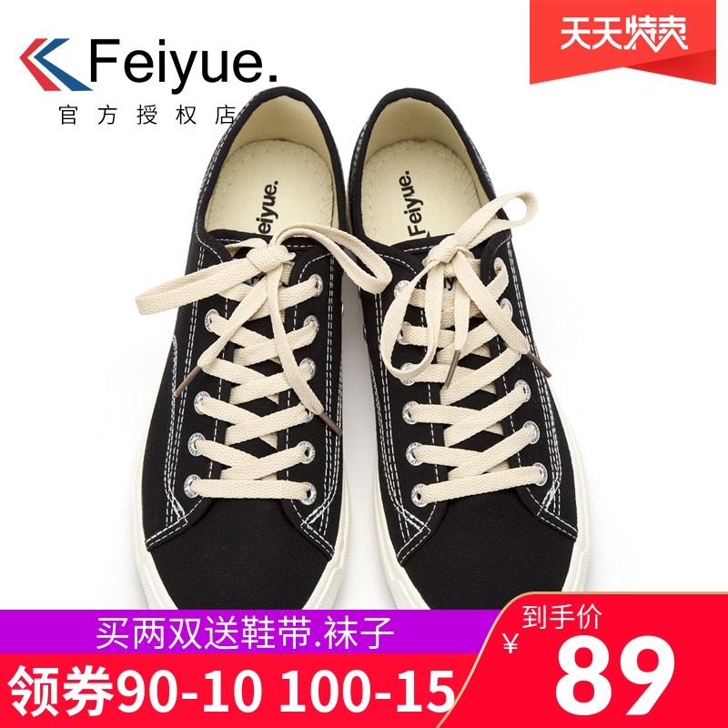 feiyue飞跃女鞋帆布鞋潮鞋开口笑复古低帮休闲板鞋男韩版运动鞋女图片