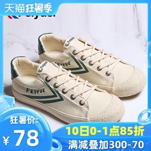 飞跃女鞋帆布鞋女日系米色小白鞋女复古原宿风情侣款运动板鞋男鞋