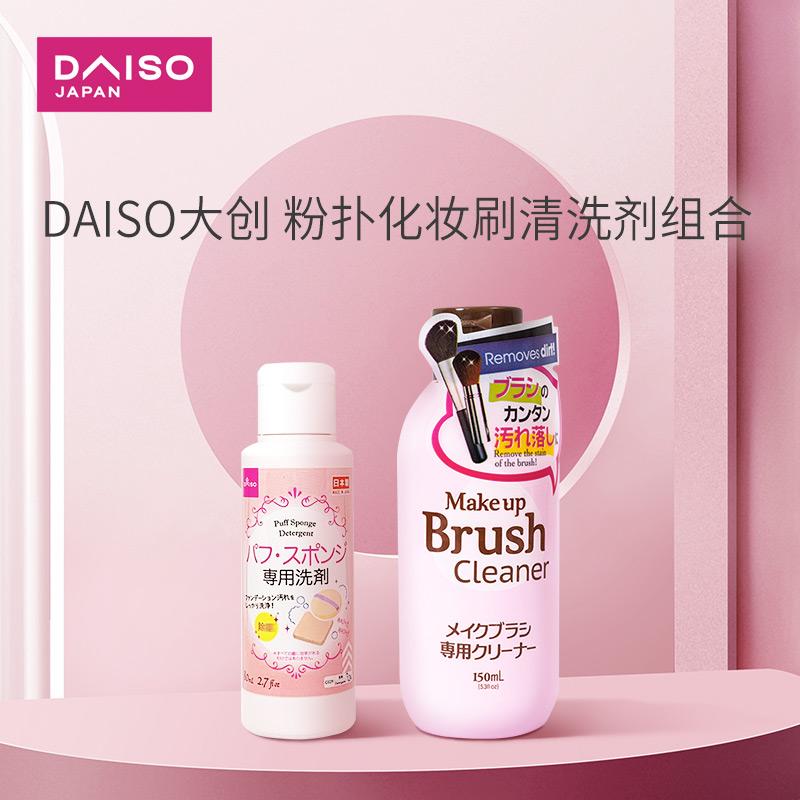 日本daiso大创粉扑气垫美妆蛋清洗剂80ml+化妆刷150ml洗剂2件装