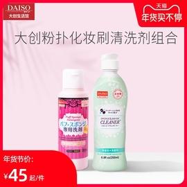 日本DAISO大创粉扑清洗剂80ml+粉扑化妆刷200ml清洗剂2件组合装