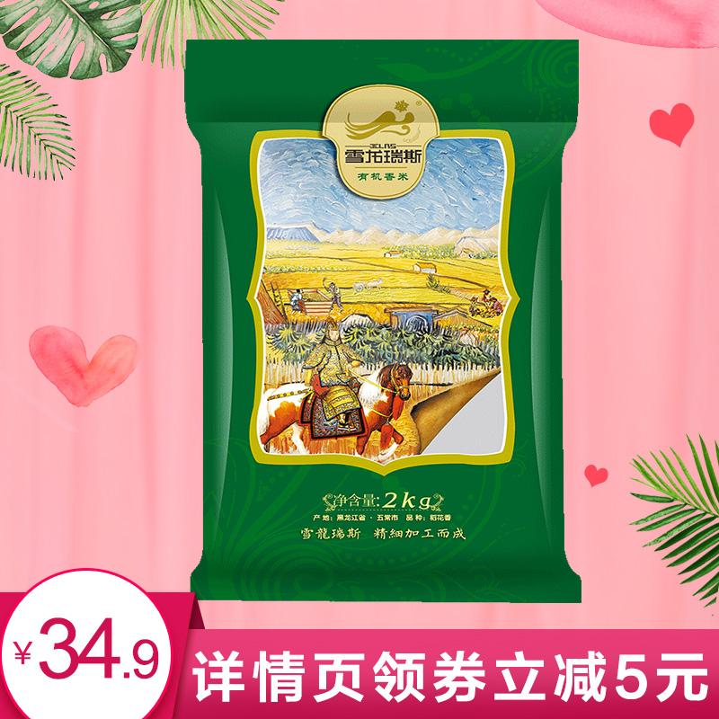 【2019新米上市】雪龙瑞斯有机香米2kg/袋 东北大米真空包装 - 封面