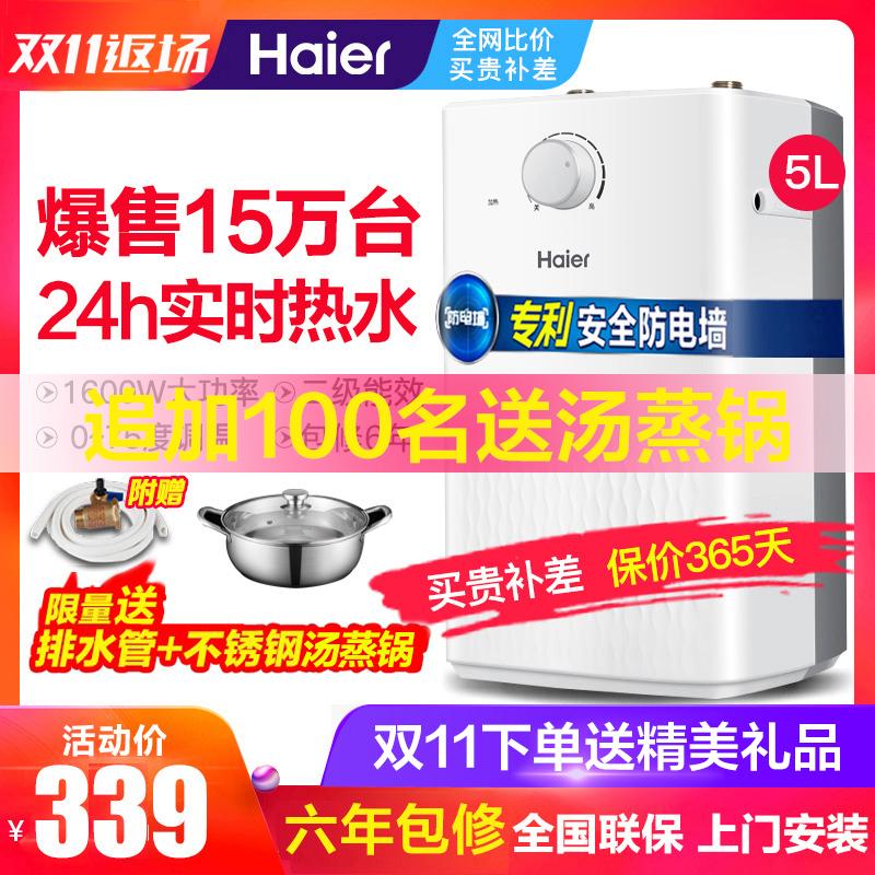 海尔厨宝厨房热水器小厨宝储水式家用EC5U小型即热5升电热水宝6.6