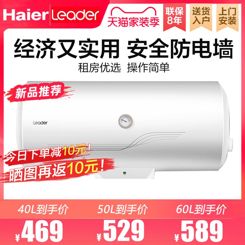 海尔统帅电热水器60家用50小型40升卫生间洗澡储水式速热出租屋
