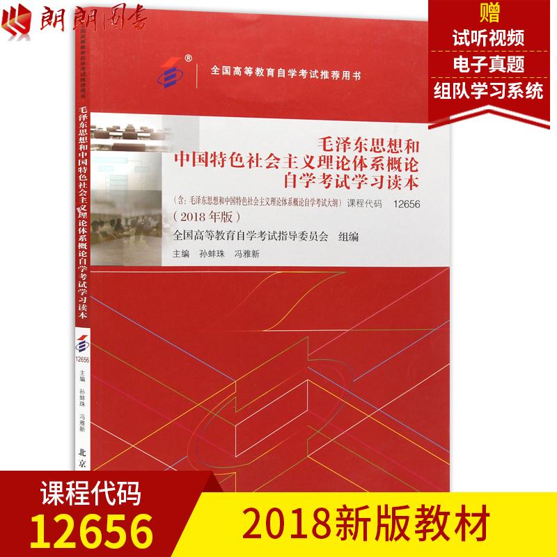 2019年自考推荐用书 赠试听视频 教材12656毛泽东思想和中国特色社会主义理论体系概论 2018年版 含考试大纲 ?#26412;?#22823;学出版社